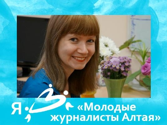 Заставка для - Я люблю НКО «Молодые журналисты Алтая»