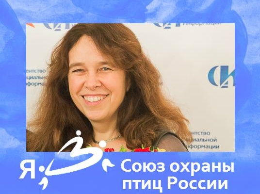 Заставка для - Я люблю «Союз охраны птиц России»