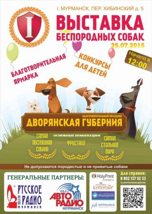 Dvoryanskaya-guberniya-Murmansk