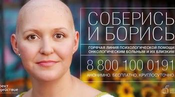 Заставка для - Горячая линия поддержки онкобольных и их близких отмечает день рождения