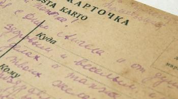Заставка для - «Письмо счастья» из отпуска для тех, кто проводит лето в больнице