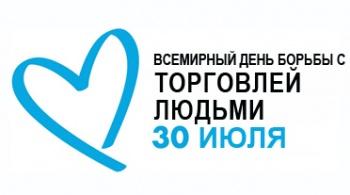 Заставка для - Всемирный день борьбы с торговлей людьми