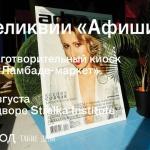 Заставка для - Благотворительный киоск «Реликвии «Афиши» на «Ламбада-маркете» приглашает