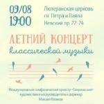 Заставка для - Летний концерт классической музыки — в поддержку бездомных