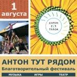 Заставка для - Фестиваль «Антон тут рядом»