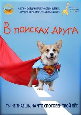 Заставка для - Собака — тоже волонтер