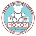 Заставка для - Детский праздник в благотворительном магазине «НОСок»