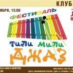 Заставка для - Фестиваль «Тили-Мили-Джаз»