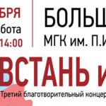 Заставка для - Благотворительный концерт в помощь детям с ДЦП «Встань и иди!»