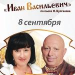 Заставка для - Благотворительный спектакль «Иван Васильевич»