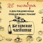 Заставка для - «Безумное чаепитие-2»