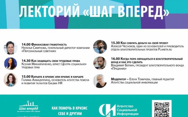 Заставка для - Открытие проекта «Шаг вперед» в День борьбы с бедностью