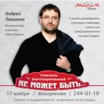 Заставка для - «Не может быть» — благотворительный спектакль на сцене Самарской государственной филармонии