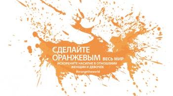 Заставка для - День борьбы против насилия в отношении женщин отмечается сегодня