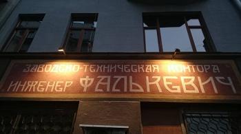 Заставка для - Старинные вывески в Москве восстанавливаются силами волонтеров