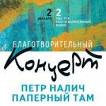 Заставка для - Благотворительный концерт: Петр Налич и Паперный ТАМ