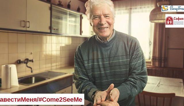 Заставка для - Благотворительный конкурс в Инстаграме поможет одиноким старикам