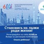 Заставка для - Благотворительная лыжня 6250 с фондом «Линия жизни»