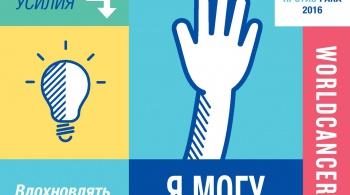 Заставка для - Мы можем: сегодня всемирный день борьбы с раком