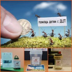 Заставка для - Сбор монеток на оплату курсов реабилитации детей с ДЦП