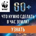 Заставка для - WWF России приглашает принять участие в акции «Час Земли 2016»
