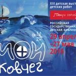 Заставка для - Фонд «Подари жизнь» приглашает на выставку «Мой ковчег»