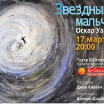 Заставка для - Благотворительный моноспектакль Дины Корзун «Звездный мальчик»