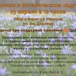 Заставка для - Волонтерский субботник в Ботаническом саду МГУ