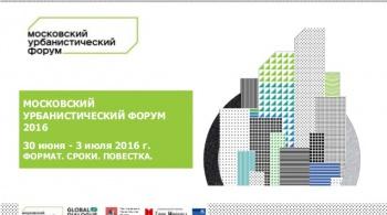 Заставка для - Станьте волонтером Московского урбанистического форума