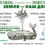 Заставка для - Благотворительный экофестиваль «Земля — наш дом»