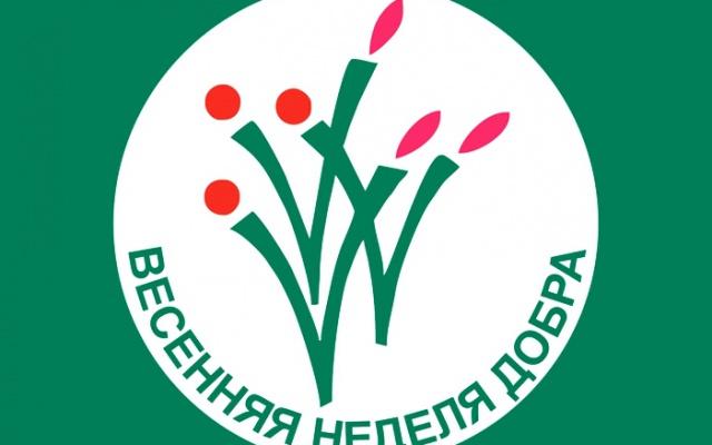 Заставка для - Весенняя неделя добра-2016 стартует в России