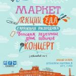 Заставка для - 9 апреля пройдет фестиваль «Эскимо-фест»