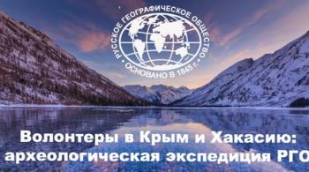 Заставка для - Русское географическое общество открыло конкурс волонтеров