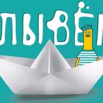 Заставка для - Утиный заплыв «Навстречу переменам»