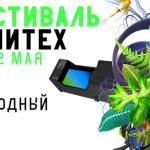 Заставка для - Фестиваль «Политех» 2016