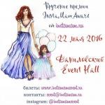 Заставка для - Фестиваль и премия «Instamam Award»