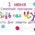 Заставка для - Семейный праздник «Жизнь как чудо»