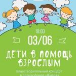 Заставка для - Дети в помощь взрослым. Благотворительный концерт в пользу фонда «Живой»