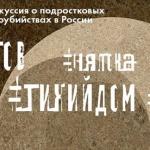 Заставка для - Круглый стол «Подростковые самоубийства в России»
