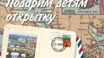 Заставка для - Отправьте открытку из отпуска подопечным фонда «Подари жизнь»!