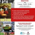 Заставка для - Праздник «Центра лечебной педагогики»