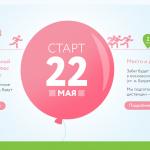 Заставка для - Благотворительный забег фонда «Плюс Помощь Детям»