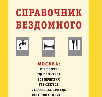 Заставка для - В Москве издали карманный справочник бездомного
