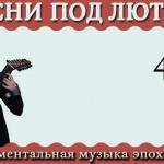 Заставка для - Благотворительный концерт «Песни под лютню»