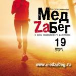 Заставка для - Второй благотворительный «МедZaБег»