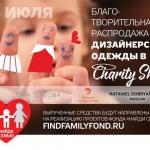 Заставка для - Благотворительная распродажа дизайнерской одежды в Charity Shop