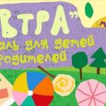 Заставка для - «Завтра» — фестиваль для детей и родителей