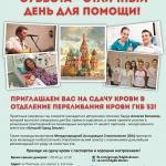 Заставка для - Донорская суббота в Городской клинической больнице № 52