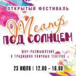 Заставка для - Закрытие летнего сезона фестиваля «Театр под солнцем»