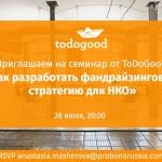 Заставка для - Семинар для волонтеров: «Как разработать фандрайзинговую стратегию для НКО»